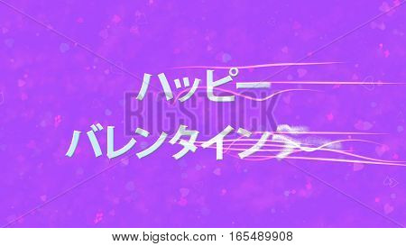 Happy Valentine's Day Text In Japanese Turns To Dust From Right On Purple Background
