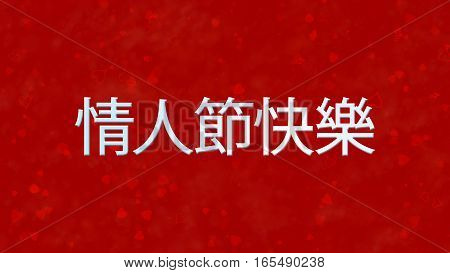 Happy Valentine's Day Text In Chinese On Red Background