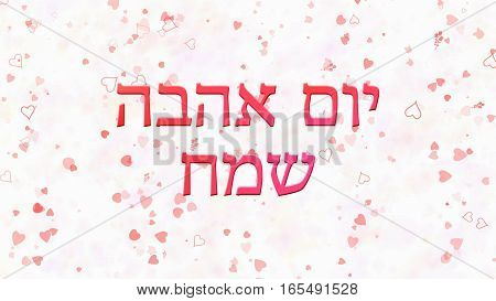 Happy Valentine's Day Text In Hebrew On Light Background