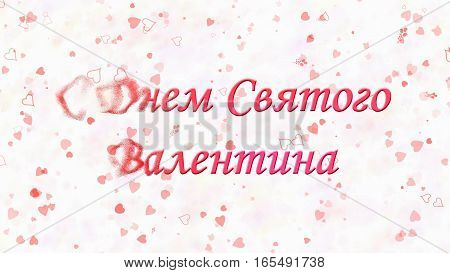 Happy Valentine's Day Text In Russian Turns To Dust From Left On Light Background