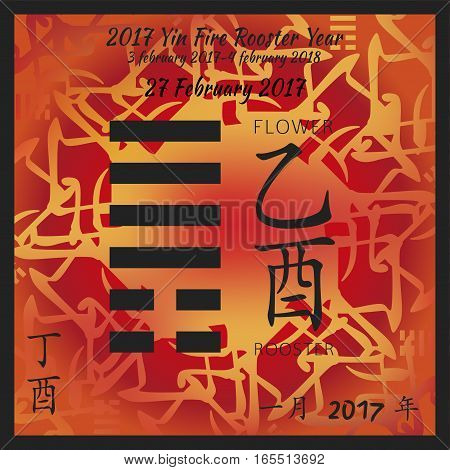 Symbol of i ching hexagram from chinese hieroglyphs. Translation of 12 zodiac feng shui signs hieroglyphs- flower and rooster. I ching calendar of 2017 year with feng shi elements.
