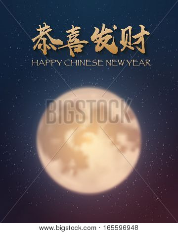 Illustration of Wish You Be Happy and Prosperous Chinese Characters Calligraphy on Night Background with Moon and Stars. Translation of  Wish You Be Happy and Prosperous