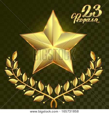 Gold star and laurel wreath branch on transparent background. Defender of Fatherland Day in Russia. Vector illustration for greeting card