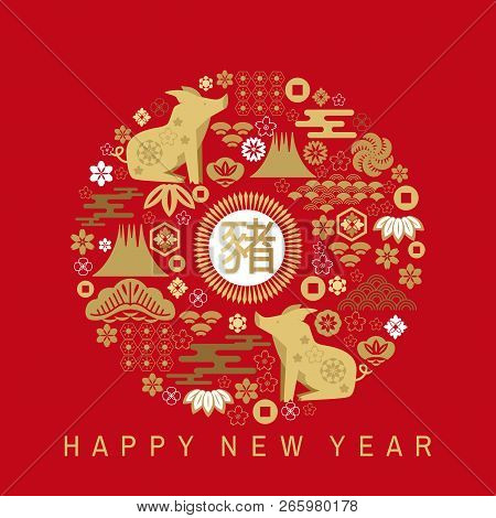 Happy Chinese New 2019 Year, Year Of The Pig. Pig  - Symbol 2019 New Year.chinese  Characters Transl