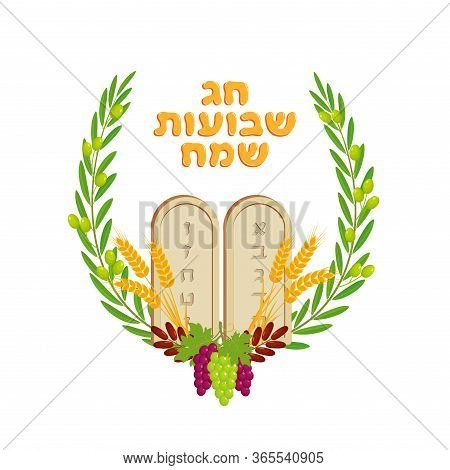 Jewish Holiday Of Shavuot, Tablets Of Stone With Letters Of The Hebrew Alphabet, Branches Of Olive,
