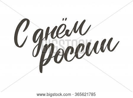 Day Of Russia - Russian Holiday. Day Of Russia Handwritten Letteringwith Flying Birds In The Sky Typ