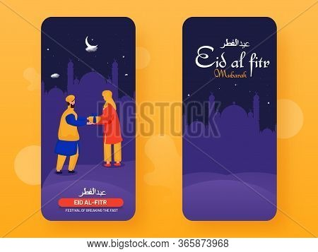 Mobile(cell) Phone Screen Ui Design, And Back Cover For Eid Mubarak Design With Vector, An Illustrat