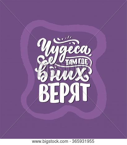 Poster On Russian Language - Miracles Where They Are Believed. Cyrillic Lettering. Motivation Quote.