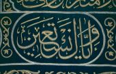 Saudi Arabia - gold embroided fabric from Ka'bah in Mecca poster