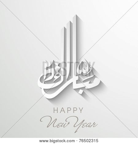 Beautiful greeting card with Urdu Islamic calligraphy of text Mubarak 2015 for Happy New Year celebrations.