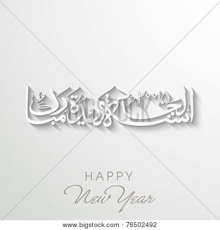 Arabic Islamic calligraphy of text Naya Saal Mubarak Ho (Happy New Year) 2015 on shiny grey background.