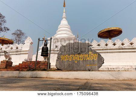 Wat Phra That Khao Noi Temple, Nan, Thailand