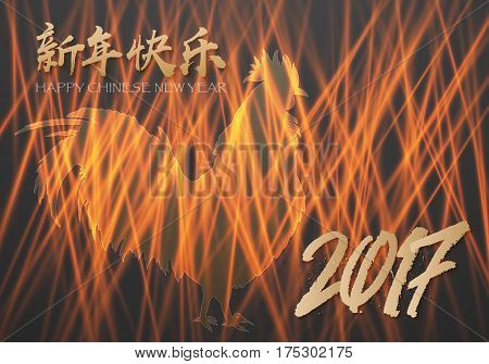Illustration of Happy Chinese New Year Vector Poster. Happy New Year Chinese Characters Calligraphy with Fire Rooster. Translation of Chinese Calligraphy Happy New Year