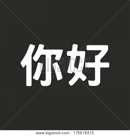 Isolated Vector Illustration Of  The Text Hello In The Chinese Language