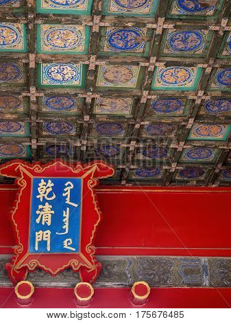 Beijing, China - Oct 30, 2016: At the Gate of Heavenly Purity, or Celestial Purity (Qianqingmen). Forbidden City (Gu Gong, Palace Museum). Plaque characters - Manchurian on right, Han Chinese on left.