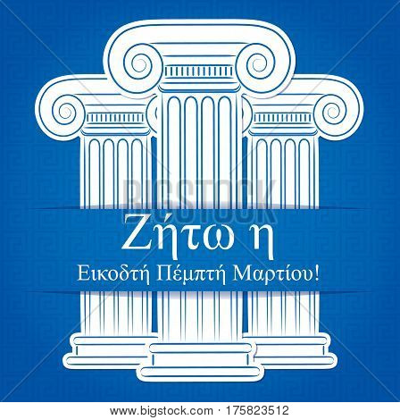 Column Greek Independence Day Card In Vector Format. Words Translate To