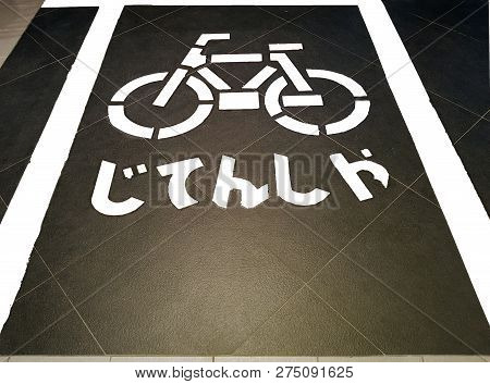 Bicycle Lane Or Path And White Bike Symbol With Japanese Text .bike Lane Or Bicycle Road Sign On Pat