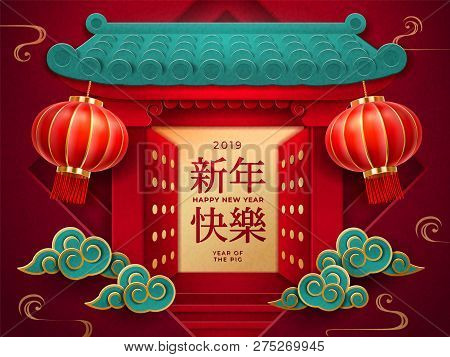 Entry With Lanterns And Chinese Characters For Happy 2019 New Year. Gate With Doors For Year Of Pig
