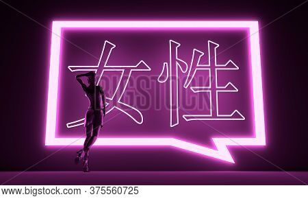 Woman Backlight Silhouette. Neon Shine Text By Japanese Hieroglyph That Mean Woman. 3d Rendering