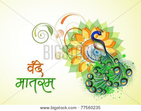 Indian Republic Day and Independence Day celebrations with National Bird Peacock, Ashoka Wheel and Hindi text Vande Mataram (I praise thee, Mother) on floral decorated background.