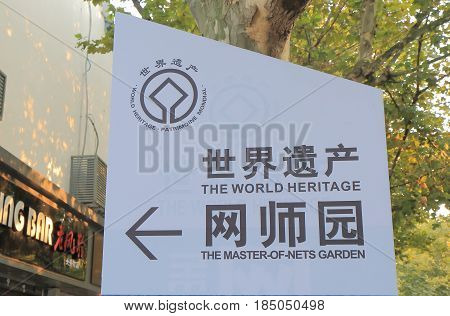 SUZHOU CHINA - NOVEMBER 3, 2016: Master of Nets Garden sign. Master of Nets Garden is recognized with other classical gardens in Suzhou as a UNESCO World Heritage Site.