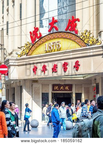 Shanghai, China - Nov 4, 2016: Along Nanjing Road Pedestrian Street - Shen Dacheng Restaurant (Chinese characters) occupies a historic building. This is a popular eating venue with crowds of people at front.