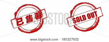 sold out english and chinese stamp  icon sticker