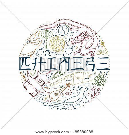 Hand Drawn Symbols Of China.