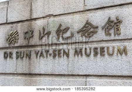 HONG KONG - NOVEMBER 8, 2016: Dr Sun Yat Sen Museum. Dr Sun Yat Sen Museum was opened in 2006 as to commemorate the 140th birthday of the influential Chinese statesman.