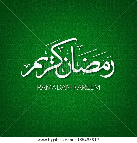 Ramadan Kareem illustration with calligraphy on green background