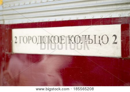 Nizhny Novgorod, Russia April 11, 2017: Route sign - Urban Ring, sightseeing tram. Russia.
