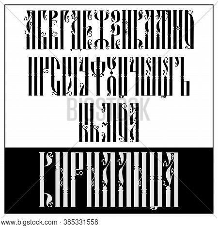 Cyrillic Alphabet. Uppercase Russian Fonts Written With A Pen. Vector Fonts. Handwritten Letters.