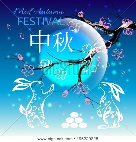 Mid Autumn festival poster design. Two rabbits with cakes blooming cherry tree and full moon shape. Chinese wording translation: Mid Autumn