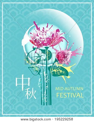 Mid Autumn festival poster design. Blooming lotus flower with splash design elements. Chinese wording translation: Mid Autumn