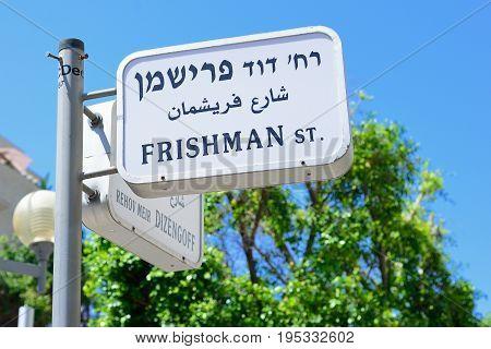 Urban navigation crossroads Frishman st. and Dizengoff in Tel Aviv Israel