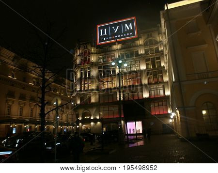 TSUM (Central department store), February 21, 2017, Moscow, Russia