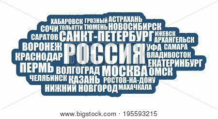 List of cities and towns in Russia. Word cloud collage. Business and travel concept background. Russian language
