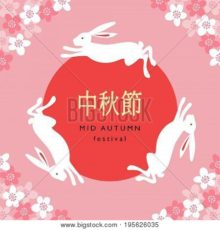 Mid autumn festival greeting card, invitation with rabbits, moon silhouette, and cherry tree blossoms. Vector illustration background, Asian design.