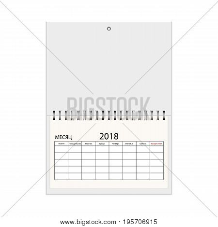 Realistic wall Calendar. Template Blank. Empty Mock Up. Place for Your Text. Vector illustration. Russian version.