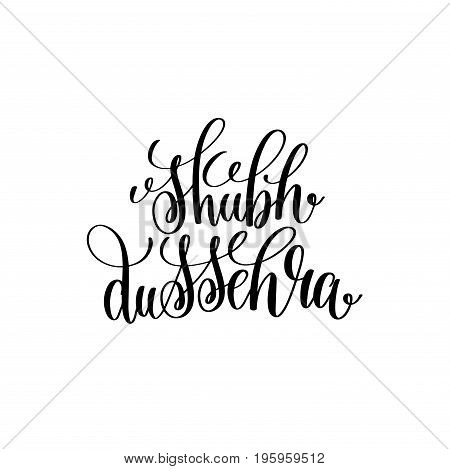 shubh dussehra hand lettering calligraphy inscription to indian holiday greeting card, banner, poster, vector illustration