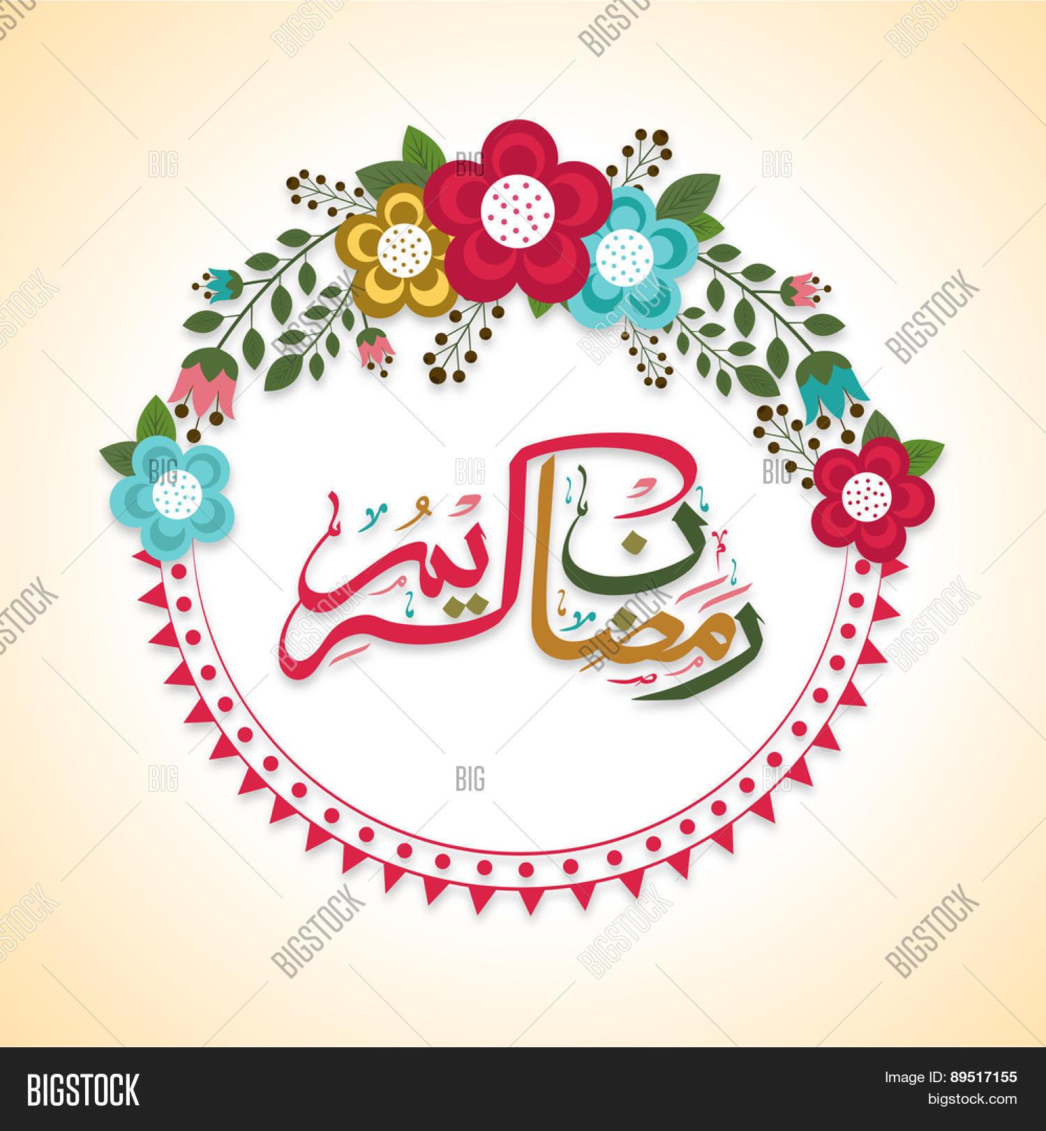 Arabic Islamic Vector & Photo (Free Trial)   Bigstock