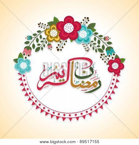 Arabic islamic calligraphy of text Ramazan Kareem (Ramadan Kareem) in colorful flowers decorated frame for Muslim community festival celebration.