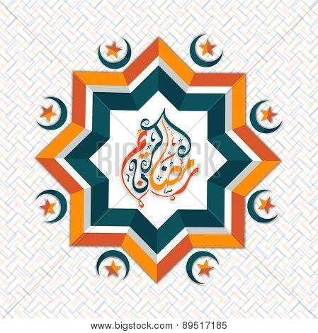 Arabic Islamic calligraphy of text Ramazan Kareem (Ramadan Kareem) in shiny frame for holy month of Muslim community, Ramadan Kareem celebration.