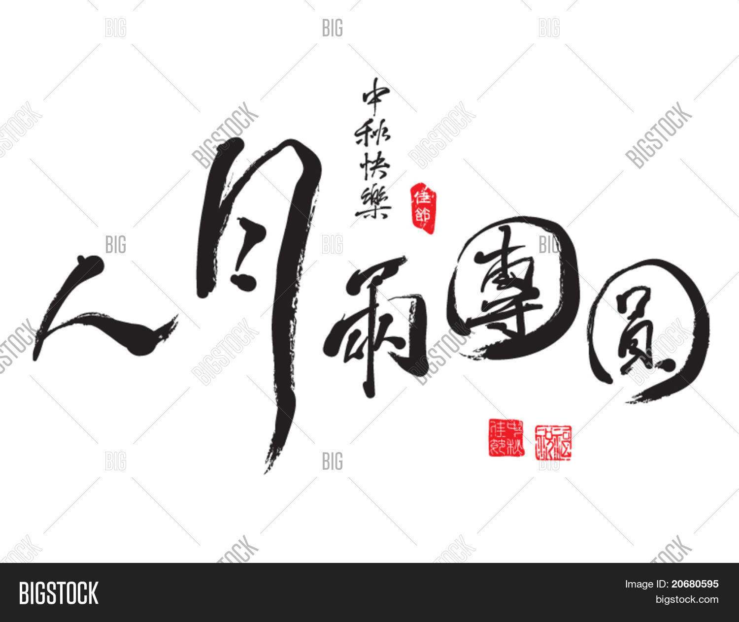 Chinese greeting vector photo free trial bigstock chinese greeting calligraphy for mid autumn festival the reunion of loves m4hsunfo