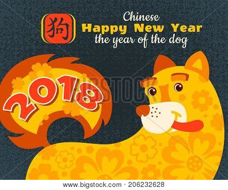 2018 Chinese New Year greeting card, poster with yellow cute dog and traditional hieroglyph sign on dark background with noise texture. Vector illustration. Chinese zodiac animal symbol