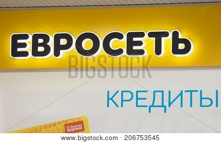 Anapa Russia - september 24 2017: A sign on the mobile phone