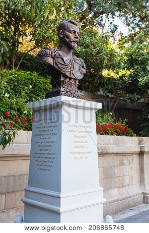 Bust Of Emperor Nicholas Ii In Livadia Palace