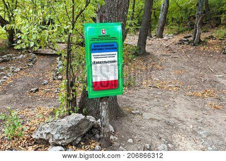 Habhal Hydrological Reserve Natural Park In Crimea