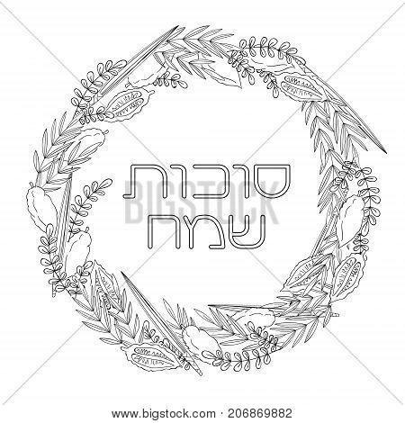 Sukkot Jewish Holiday greeting card. Frame with holiday symbols Etrog, lulav hadas and arava. Black and white vector illustration. Isolated on white background. Hebrew text Happy Sukkot