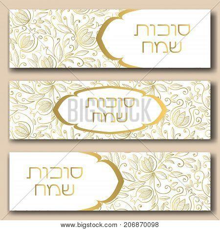 Pomegranate golden ornament banners set for Sukkot Jewish holiday . Happy Sukkot in Hebrew. Vector illustration.